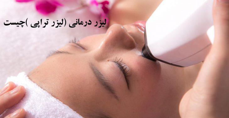 لیزر درمانی و نقش آن در پوست و مو
