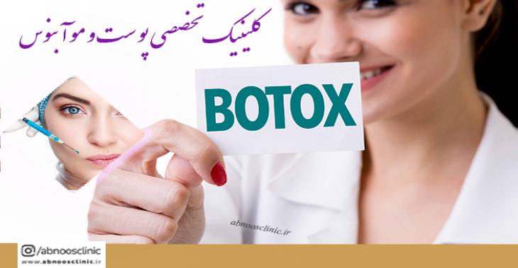 بوتاکس صورت چیست و چه کاربردی دارد ؟